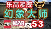 【游侠网】《乐高:漫威复仇者联盟》最新宣传片