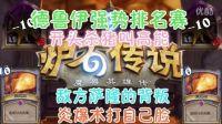 【炉石传说】【鬼畜】 萨隆的背叛 被炎爆术打脸的可怜小牧师~