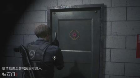 《生化危机2重制版》新手攻略要点视频指南11.钻石钥匙