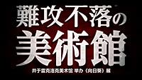 【剧场版】名侦探柯南M19业火的向日葵 大陆地区预告片