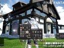 《最终幻想14:重生之境》Housing Demo