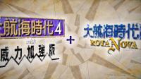 【游侠网】《大航海时代4 威力加强版HD》中文PV