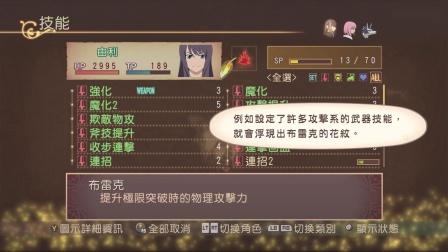 《薄暮传说:终极版》中文全剧情流程攻略 第二期
