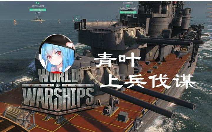 【战舰世界】上兵伐谋,智商的精彩翻盘!