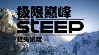 【枫崎】飞翔的快感 极限运动游戏 STEEP 极限巅峰 Beta 公测