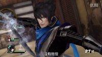 [PS4]『战国无双4-2』中文版故事模式-25