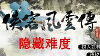 【青青】侠客风云传隐藏难度解说 29 主角一上吊炸天