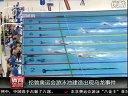 伦敦奥运会游泳池建造出现乌龙事件