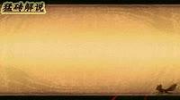 【新人奖第五季】【猛砖解说】《讨鬼传极》PC中文汉化版第三章实况1