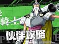 《航海王热血航线》【航线情报站】伙伴攻略:天空骑士!甘·福尔