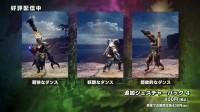 《怪物猎人世界》4月DLC介绍