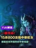 【Yuki】一眼夺命!800法强15杀中单蛇女