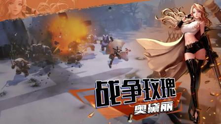 网易新游《超激斗梦境》精英测试定档1月7日