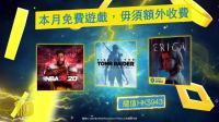 【游侠网】港服PSN7月会免游戏宣传片