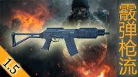 《全境封锁》1.5版本 霰弹枪PVP配装!