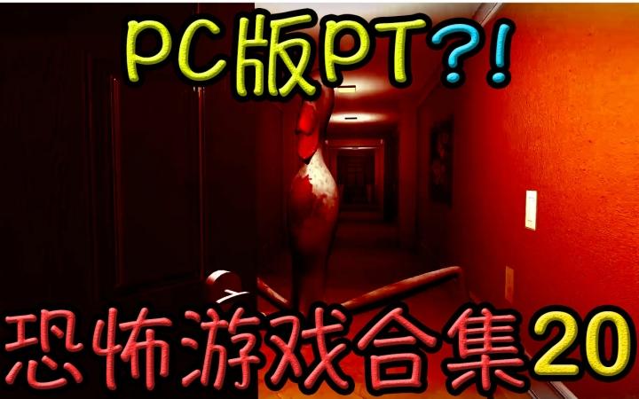 【C菌】辣些听说是最恐怖的游戏集合【第20期】据说这是PC版的PT !!!