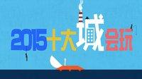【飞碟说】2015十大城会玩