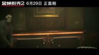 【游侠网】《金蝉脱壳2》预告