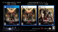 【游侠网】《仁王2》完整版发售宣传片