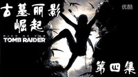 老戴《古墓丽影10 崛起 中文配音》第四集 最高难度攻略解说