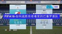 FIFA16-如何在传奇难度战胜巴萨