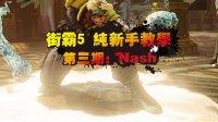 【Abang阿帮】街霸5 纯新手教学第三期 Nash