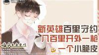 【游侠网】王者荣耀新英雄百里守约教学((嗨氏直播)