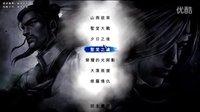 【青青】侠客风云传往事如烟解说 04 圣堂之钥