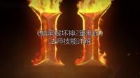 【游侠攻略组原创】《暗黑破坏神2重置版》法师技能详解