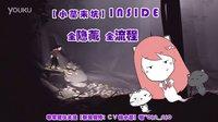 【小墓来坑】INSIDE全隐藏全流程04。