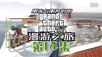 果冻《新GTA5》权贵之旅14丨豪华游轮温泉大保健,乐享尊贵人生