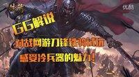 【GG解说】刀锋铁骑军团测试试玩感受冷兵器的魅力