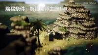 《八方旅人》历战武器获取视频攻略04.匕首