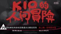 《Kio的人间冒险》全程快速解密,第二期:恐怖图书馆!<幽灵猫IM>