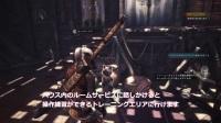 【游侠网】《怪物猎人世界》试玩体验报告系统篇