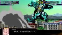 《超级机器人大战X》游戏视频解说攻略合集第47.1话 生息于大地