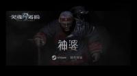 《灵魂筹码》神婆故事视频介绍