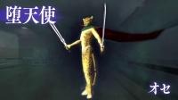 【游侠网】《真女神转生3重置版》恶魔之书