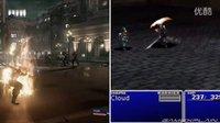 《最终幻想7》重制版vs原版