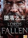 《堕落之王》第二关BOSS:指挥官
