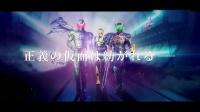 【游侠网】《假面骑士:英雄寻忆》新预告