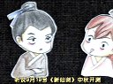 """《新仙剑》中秋特辑之""""官人,我要要~"""""""