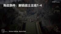 《八方旅人》历战武器获取视频攻略02.斧子