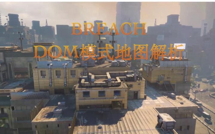 COD12使命召唤黑色行动3 BO3多人对战地图Breach解析