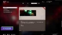《使命召唤17》终极机器彩蛋1.开局思路&以太目镜