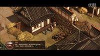 《影子战术:将军之刃》媒体评价中文版