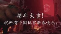 《战锤:末世鼠疫2》猪年贺岁视频