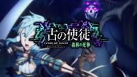 【游侠网】《刀剑神域:彼岸游境》古之使徒&DLC前篇预告PV
