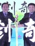 古剑奇谭2 改编电视剧 正式开拍