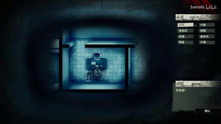《Unheard疑案追声》九个结局选项及三大彩蛋7.选择小偷